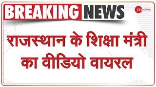 Breaking News: Rajasthan के Education Minister का Video Viral   Govind Singh Dotasra   Hindi News - ZEENEWS