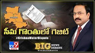 Big News Big Debate : రాయలసీమ హరిత సీమగా మారే దారి ఏది?    Rajinikanth TV9 - TV9