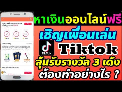 Tiktok-เชิญเพื่อนtiktok-ลุ้นรั