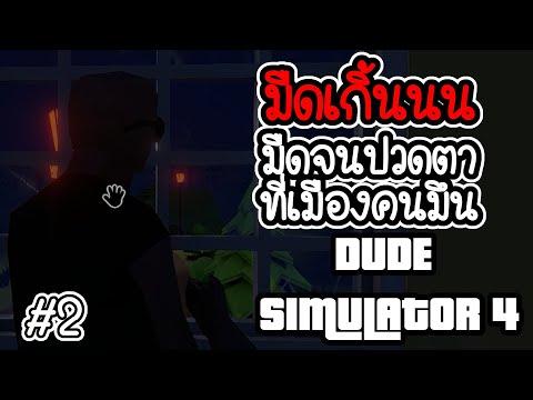 Dude-simulator-4-#-2---โอ้โหหห