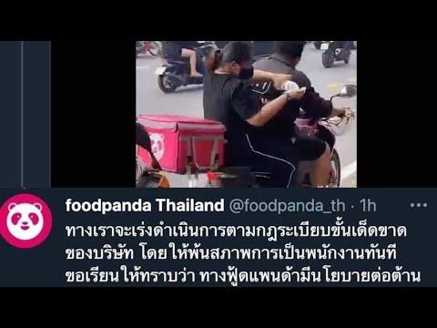 Foodpanda-ดราม่าสนั่น-โพสต์จั