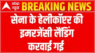 Emergency landing of army helicopter near Pathankot - ABPNEWSTV
