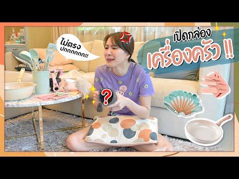 Unbox-เครื่องครัว-สุดคิ้วสีพาส