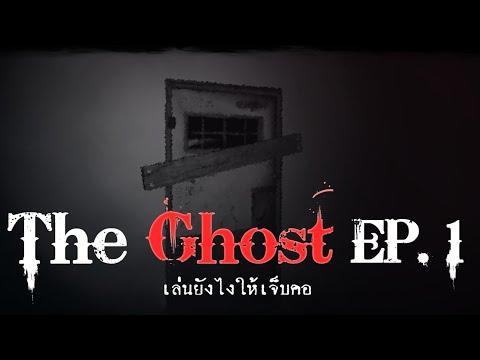 The-Ghost-EP.1-:-เล่นยังไงให้เ