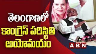తెలంగాణలో కాంగ్రెస్ పరిస్థితి అయోమయం   Congress Leader V Hanumantha Rao Serious On TPCC POST   ABN - ABNTELUGUTV