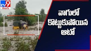 వాగులో కొట్టుకుపోయిన ఆటో : Adilabad - TV9 - TV9