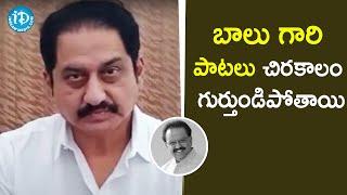 బాలు గారి పాటలు చిరకాలం గుర్తుండిపోతాయి - Actor Suman About SP Balasubrahmanyam | #RIPSPB - IDREAMMOVIES