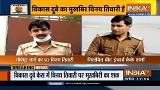 कानपुर शूटआउट: विकास दुबे के लिए मुखबिरी करने के आरोप में दो पुलिसवाले गिरफ्तार | IndiaTV - INDIATV
