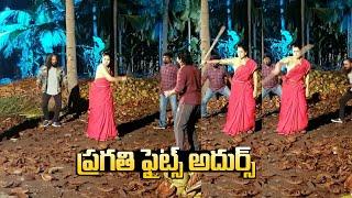 Actress Pragathi Practicing Stunts At Shooting Gap | ప్రగతి ఫైట్ అదుర్స్ | IndiaGlitz Telugu Movies - IGTELUGU