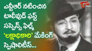 Tollywood First Suspense Movie Lakshadhikari Making Specialities | Sr NTR | TeluguOne - TELUGUONE