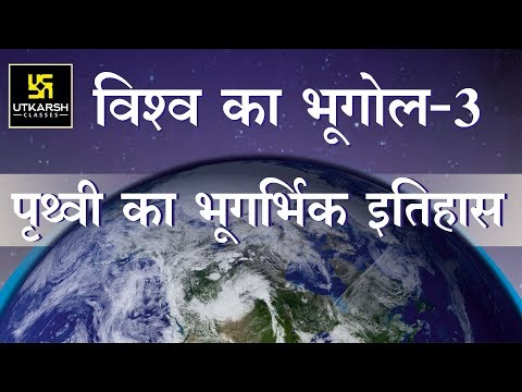 connectYoutube - World Geography-3    Geological History Of The Earth     By Shikha Gupta