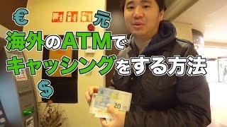 海外旅行 キャッシング『海外のATMでクレジットカードを使ってキャッシングする方法』などなど
