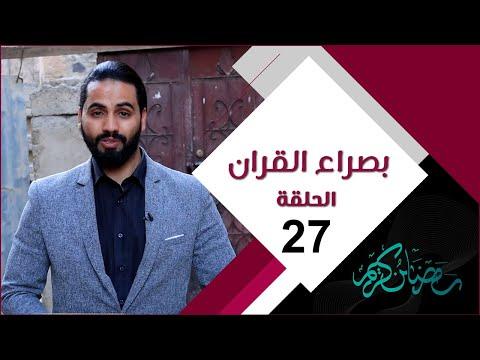بصراء القرآن | الحلقة السابعة والعشرين 27 | إيهاب رفيق