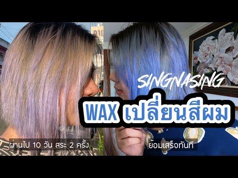 ย้อมผมสีเทา-ด้วย-WAX-เปลี่ยนสี