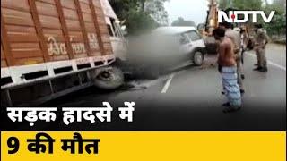 Uttar Pradesh : सड़क हादसे में 9 लोगों की मौत - NDTVINDIA