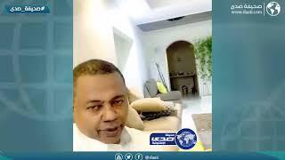 حديث سعيد العويران قبل لقاء الشباب والنصر