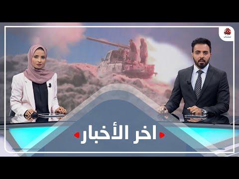 اخر الاخبار | 24 - 09 - 2021 | تقديم هشام الزيادي و صفاء عبدالعزيز | يمن شباب