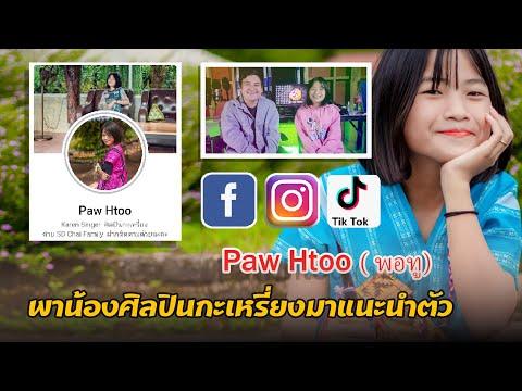 Paw-Htoo-(พอทู)-ศิลปินกะเหรี่ย