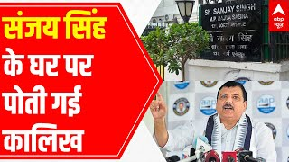 Sanjay Singh's house attacked, says 'You can kill me but I won't stop raising my voice' - ABPNEWSTV