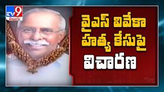 వైఎస్ వివేకా హత్య కేసుపై విచారణ - TV9 - TV9
