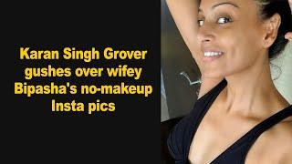 Karan Singh Grover gushes over wifey Bipasha's no-makeup Insta pics - IANSINDIA