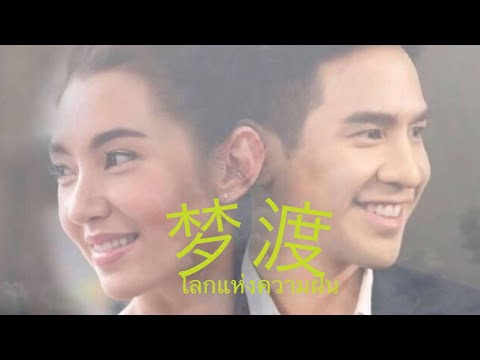 梦渡(Dreams-Crossing)-如意芳霏(The-B