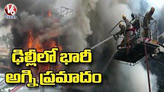 Fire Breaks Out at Showroom In Delhi | V6 News - V6NEWSTELUGU
