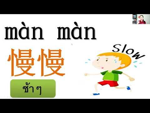 ภาษาจีน-ชั้นป-5-บทที่-6--โรงเร