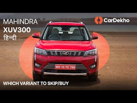 Mahindra XUV300 (Hindi): Which Variant To Skip/Buy   CarDekho.com