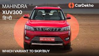 Mahindra XUV300 (Hindi): Which Variant To Skip/Buy | CarDekho.com
