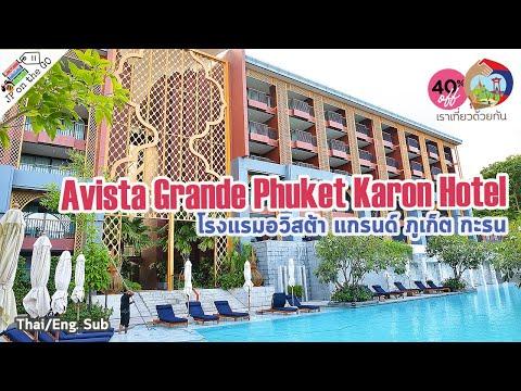 รีวิวโรงแรม-Avista-Grande-Phuk