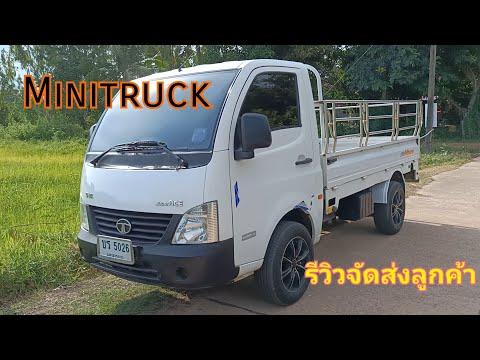 จัดส่งTATA-Mini-truck@รถบ้านมื