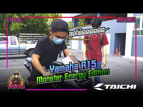 รีวิวรถ-Yamaha-R15-คันใหม่!-ดี