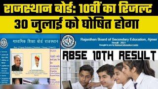 RBSE 10th Result 2021: राजस्थान बोर्ड 10वीं स्टूडेंट्स के परीक्षा परिणाम कल होंगे जारी | Inkhabar - ITVNEWSINDIA