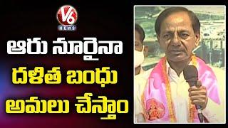 CM KCR Speech | Swargam Ravi, Enugula Peddi Reddy Joins TRS | V6 News - V6NEWSTELUGU