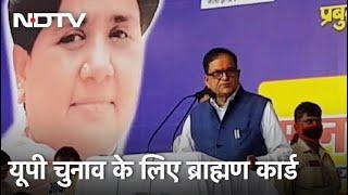 Uttar Pradesh चुनाव में BSP की ब्राह्मणों को साथ लेने की कोशिश, मंच से लगाए 'जय श्री राम' के नारे - NDTVINDIA