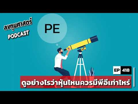 ลงทุนศาสตร์-EP-418-:-ดูอย่างไร