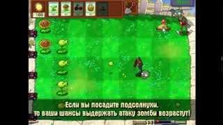 Прохождение игры растения против зомби часть 2