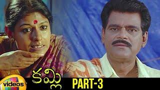 Kamli Latest Telugu Full Movie | Nandita Das | Shafi | Tanikella Bharani | Part 3 | Mango Videos - MANGOVIDEOS