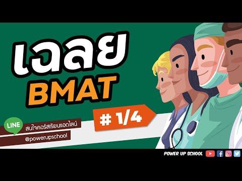 [EP-1/4]-เฉลยข้อสอบ-BMAT-2020-