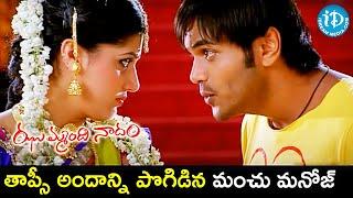 Manchu Manoj praises Taapsee | Jhummandi Naadam Movie Scenes | Mohan Babu | K Raghavendra Rao - IDREAMMOVIES