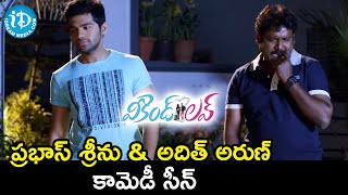Prabhas Srinu & Adith Comedy Scene   Weekend Love Movie Scenes   Srihari   Adith   Supriya - IDREAMMOVIES
