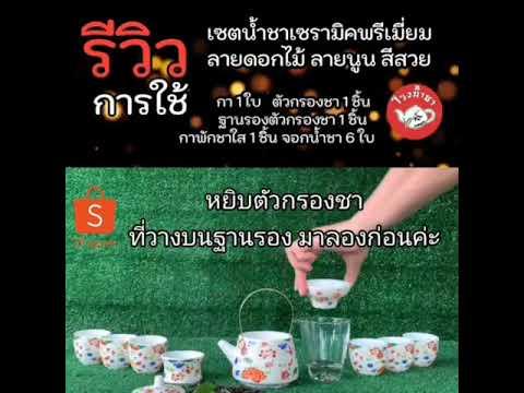 รีวิว-ชุดเซตน้ำชาเซรามิคพรีเมี
