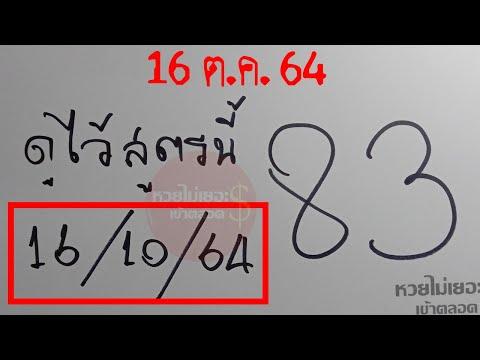 ดูไว้สูตรนี้-83-เลขล่าง2ตัวตรง