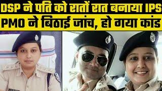 Bhagalpur-Kahalgaon SDPO Reshu Krishna Controversy: Husband being photographed in IPS Uniform - ITVNEWSINDIA