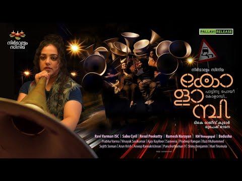 Kolambi | Official Trailer | T K Rajeevkumar | Renji Panicker | Nithya Menon