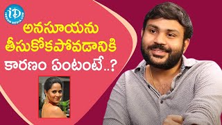I approached Anasuya for Rohini's Character - Johaar Movie Director Teja | Frankly With TNR - IDREAMMOVIES