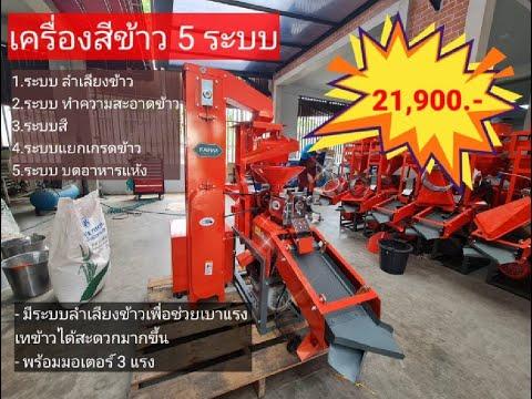 เครื่องสีข้าว-5-ระบบ-21,900-เท