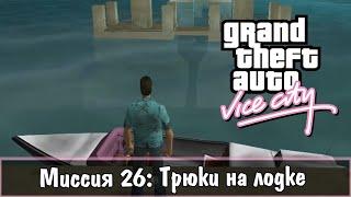 Прохождение GTA Vice City - миссия 26 - Трюки на лодке