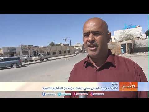 إشادات بقرارات الرئيس هادي باعتماد حزمة من المشاريع التنموية بمحافظة #شبوة